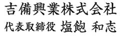 吉備興業株式会社 代表取締役社長 塩飽和志